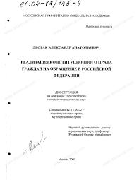 Диссертация на тему Реализация конституционного права граждан на  Диссертация и автореферат на тему Реализация конституционного права граждан на обращение в Российской Федерации