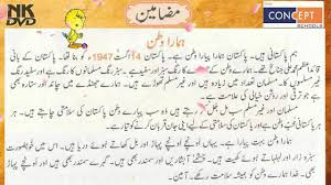 essay of our country urdu learning