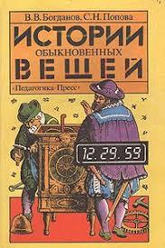 """Книга """"<b>Истории</b> обыкновенных вещей"""" — купить в интернет ..."""