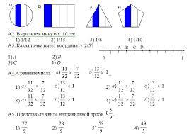 Тест по математике для класса Обыкновенные дроби