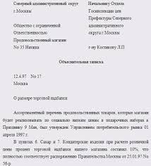 Реферат Характеристика докладной и объяснительной записки  Характеристика докладной и объяснительной записки