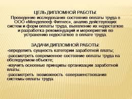 Презентация Организация и оплата труда работников предприятия
