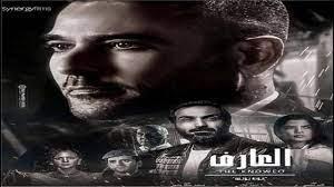 فيلم العارف بطولة احمد عز و احمد فهمى 2020 عيد الفطر 2020 - YouTube
