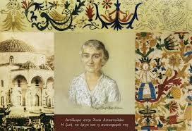 anna apostolaki a forgotten pioneer of women s emancipation in the invitation to the conference in honor of anna apostolaki 24 2015