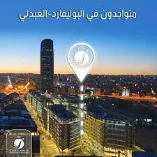 تفضلوا بزيارتنا في الأسواق الحرة... - Jordanian Duty Free Shops