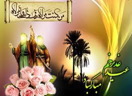 نتیجه تصویری برای برچسب عید غدیر