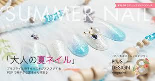 Magazine 2017年8月 プラスネイル