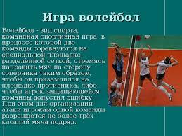 Презентация Волейбол физкультура презентации Игра волейбол Волейбол вид спорта командная спортивная игра в процессе которой две команды