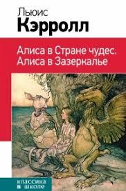 Отзывы о книге Алиса в Стране чудес. Алиса в Зазеркалье ...