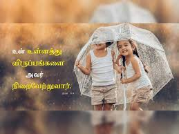 * sharing options are available for the following activities(single verse, compared verses. Bible Quotes In Tamil Tamil Bible Words Quotes மன த ர யத த ஊட ட ம அழக ன ப ப ள வசனங கள Best Tamil Bible Verses And Quotes Samayam Tamil