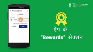 exciting offer on bhim app for merchants hindi