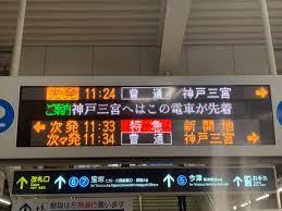 Jr 神戸 線 遅延 な う