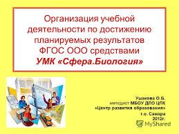 Презентация на тему Организация учебной деятельности по  1 Организация учебной деятельности по достижению планируемых результатов ФГОС