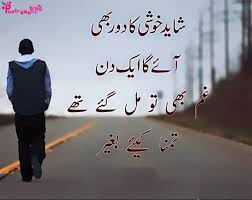 very sad shayari boy in urdu