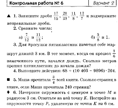 Рабочая программа по математике в соответствии с требованиями ФГОС  Контрольная работа № 5 Вариант 2