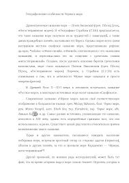 Географические особенности Черного моря реферат по географии  Это только предварительный просмотр