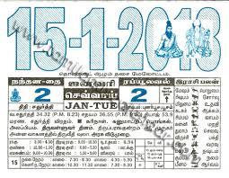 Daily Calendar Impressive Tamil Daily Calendar 48 48 48 48 48 48 தமிழ்