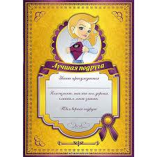 Купить Грамота подарочная Лучшая подруга в интернет  Купить Грамота подарочная Лучшая подруга 000381 в интернет магазине ru
