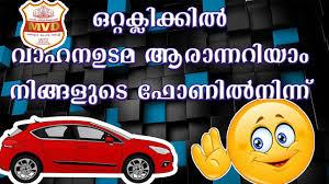 kerala motor vehicle owner details malam