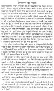 essay on ldquo democracy and election rdquo in hindi 10087