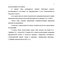 Оборотные средства и их использование на предприятии ОАО БЭНЗ  Курсовая Оборотные средства и их использование на предприятии ОАО БЭНЗ 5