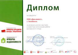 Наши награды Диплом за активное участие в выставке Ярмарка недвижимости и грамотную организацию работы стенда