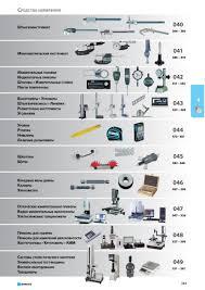 Контрольно измерительный инструмент оборудование и средства  Контрольно измерительный инструмент оборудование и средства измерений от norgau Микрометры Штангенциркули Измерительные головки Индикаторные приборы Штати