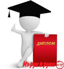 Дипломные работы на заказ Без предоплаты Сопровождение до защиты  Дипломные работы на заказ Без предоплаты Сопровождение до защиты Экономика бухгалтерский учет