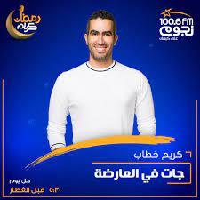 """كريم خطاب يقدم برنامج """"جات في العارضة"""" في رمضان - E3lam.Com"""