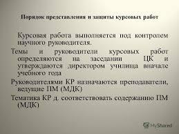 Презентация на тему Министерство здравоохранения Забайкальского  2 Порядок представления и защиты курсовых работ Курсовая работа