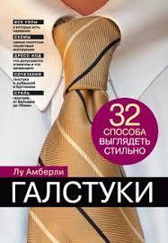"""Книга """"<b>Галстуки</b>. <b>32</b> способа выглядеть стильно"""" - <b>Амберли Лу</b> ..."""