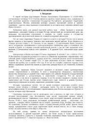Иван Грозный любимый герой Сталина реферат по истории скачать  Иван Грозный и политика опричнины реферат по истории скачать бесплатно царь дума Новгород князь дворяне земское