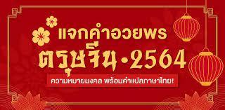 แจกคำอวยพรตรุษจีน 2564 ความหมายมงคล พร้อมคำแปลภาษาไทย! - Wongnai