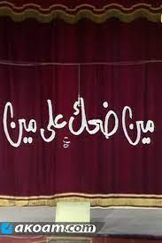 Meen Dehek 3ala Meen مين ضحك على مين