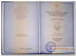 Проверка диплома юриста Сообщение Проверка диплома юриста