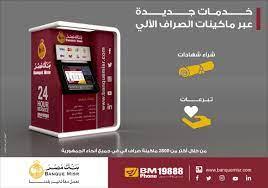 "Banque Misr on Twitter: ""دلوقتي تقدر تشتري شهادة وتتبرع من خلال ماكينات  الصراف الآلي لبنك مصر المنتشرة بجميع أنحاء الجمهورية… """