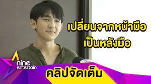"""เฟิร์ส"""" เปลี่ยนนิสัย-ปรับลุคส์ หลังเพลง """"ถ้าเขาจะรัก (ยืนเฉย ๆ เขาก็รัก)""""  ดังเปรี้ยง (คลิปจัดเต็ม) - NineEntertain ข่าวบันเทิงอันดับ 1 ของไทย"""