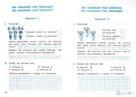 Иллюстрация из для Математика класс Самостоятельные  Иллюстрация 1 из 35 для Математика 3 класс Самостоятельные работы к учебнику М