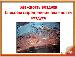 Презентация на тему Влажность воздуха Способы определения  1 Влажность воздуха Способы определения влажности воздуха