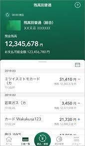 三井 住友 銀行 ダイレクト