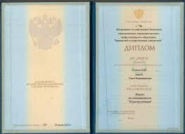 СФ БашГУ Учебно методический отдел Образцы заполнения бланков дипломов и приложений