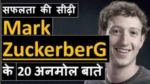 Mark Zuckerberg Top 20 Quotes In Hindi सफलत क सढ क