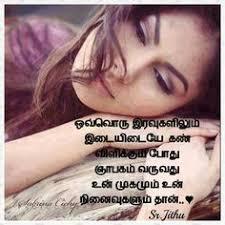 naveen night love es tamil love es y es sad es best