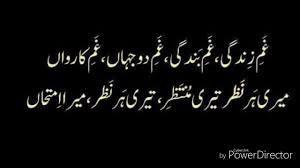 Awesome Urdu Quotes For Poetry Lovers