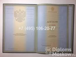 Купить диплом о высшем образовании Диплом о высшем образовании 1997 2002 года