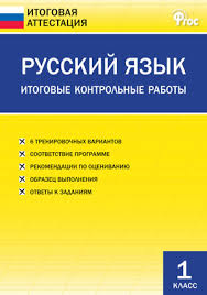 Контрольно измерительные материалы Русский язык класс 1 класс Подробнее