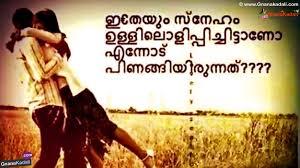 Love Feelings And Quotes In Malayalam Language Malayalam Love