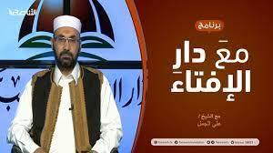 مع دار الإفتاء | مع الشيخ علي الجمل | عضو لجنة الفتوى بدار الإفتاء الليبية