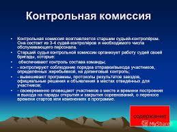 Презентация на тему Организация и судейство соревнований  33 Контрольная комиссия Контрольная