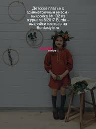 Детское <b>платье с асимметричным низом</b> - выкройка № 132 из ...